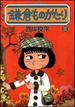 鎌倉ものがたり 12 (アクションコミックス)(アクションコミックス)