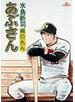 あぶさん 7 (ビッグコミックス)