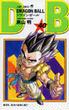 ドラゴンボール 巻40 (ジャンプ・コミックス)(ジャンプコミックス)