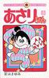 あさりちゃん 第5巻 (てんとう虫コミックス)(てんとう虫コミックス)