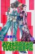 やじきた学園道中記 第20巻 (ボニータコミックス)(ボニータコミックス)