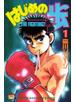 はじめの一歩 1 The fighting!