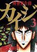 カイジ 3 賭博黙示録 (ヤンマガKC)(ヤンマガKC)