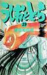 うしおととら 29(少年サンデーコミックス)
