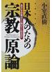 日本人のための宗教原論 あなたを宗教はどう助けてくれるのか