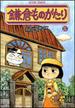 鎌倉ものがたり 15 (アクションコミックス)(アクションコミックス)