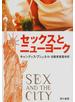 セックスとニューヨーク