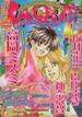 小説ラキア Vol.16