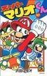 スーパーマリオくん(てんとう虫コミックス) 53巻セット(てんとう虫コミックス)