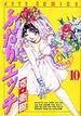 ふたりエッチ 10(ジェッツコミックス)