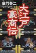 大江戸豪商伝(徳間文庫)