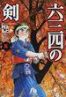 六三四の剣 5(小学館文庫)