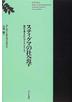 スティグマの社会学 烙印を押されたアイデンティティ 改訂版