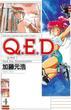 Q.E.D. 証明終了 4