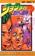 ジョジョの奇妙な冒険 45 アナザーワンバイツァ・ダストの巻(ジャンプコミックス)