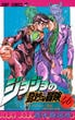 ジョジョの奇妙な冒険 46 クレイジー・Dは砕けないの巻(ジャンプコミックス)