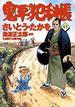 鬼平犯科帳 43 (文春時代コミックス)