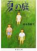 夏の庭 The friends 改版
