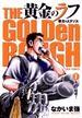 黄金のラフ 1 草太のスタンス (ビッグコミックス)(ビッグコミックス)
