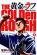 黄金のラフ 5 草太のスタンス (ビッグコミックス)(ビッグコミックス)