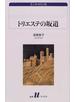 トリエステの坂道 須賀敦子コレクション