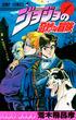 ジョジョの奇妙な冒険(ジャンプコミックス) 63巻セット(ジャンプコミックス)