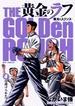 黄金のラフ 4 草太のスタンス (ビッグコミックス)(ビッグコミックス)