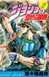 ジョジョの奇妙な冒険 2 (ジャンプ・コミックス)(ジャンプコミックス)