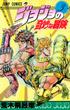 ジョジョの奇妙な冒険 3 (ジャンプ・コミックス)(ジャンプコミックス)
