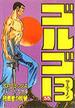 ゴルゴ13 35 (SPコミックス)(SPコミックス)