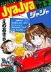 ジャジャ 2 (サンデーGXコミックス)(サンデーGXコミックス)