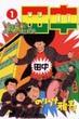 高校アフロ田中 1 (ビッグ コミックス)