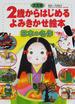 2歳からはじめるよみきかせ絵本 日本の名作 決定版