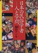 日本の民俗学者−−人と学問