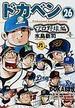 ドカベンプロ野球編(秋田文庫) 26巻セット(秋田文庫)