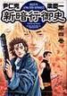 新暗行御史 4 (サンデーGXコミックス)(サンデーGXコミックス)