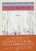 ハンセン病文学全集 3 小説 3