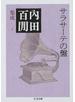 内田百間集成 4 サラサーテの盤