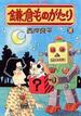 鎌倉ものがたり 19 (アクションコミックス)(アクションコミックス)