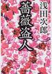 薔薇盗人(新潮文庫)