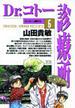 Dr.コトー診療所 6 (ヤングサンデーコミックス)