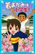 若おかみは小学生! 花の湯温泉ストーリー 1 PART1