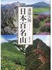 日本百名山 改版