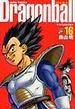 ドラゴンボール 完全版 16(ジャンプコミックス)