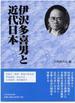伊沢多喜男と近代日本