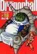 ドラゴンボール 完全版 18(ジャンプコミックス)