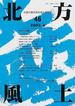 北方風土 北国の歴史民俗考古研究誌 46