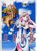 AQUA 2 (BLADE COMICS)(BLADE COMICS(ブレイドコミックス))