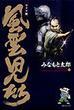 風雲児たち 6 ワイド版 (SPコミックス)(SPコミックス)