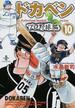 ドカベン プロ野球編10(秋田文庫)